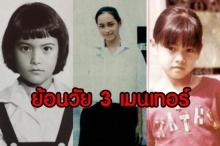 ย้อนวัยเด็ก 3 เมนเทอร์ บี มาช่า ลูกเกดThe Face Thailand 3