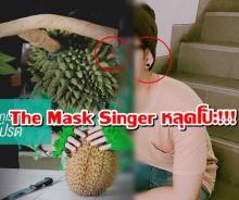 โป๊ะเวอร์!!!!  ทีมงาน The Mask Singerโป๊ะแตกเอง โพสต์รูปหู หน้ากากทุเรียน ชัดเลยว่าใคร ??