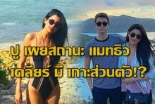 ปู เผยสถานะ แมทธิว  ตอบเรื่องรวยถึงขั้น มี เกาะส่วนตัว!?