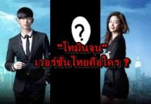 You Who Came From The Star เวอร์ชั่นไทยได้พระนางคู่นี้!!