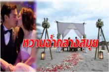 ไอโซน้ำหวาน เผยภาพแต่งงานที่เกาะสมุย กับ นาวิน ตาร์ พร้อมธีมสุดน่ารัก!