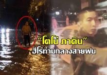 คนจริงทำจริง!! โตโน่ สวมบทฮีโร่ ลุยฝนลุยน้ำ ช่วยโบก-เข็นรถเสีย คืนฝนกระหน่ำ กทม.(คลิป)