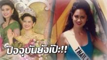 อายุเป็นเพียงตัวเลข!! ป๊อป อารียา นางสาวไทย พ.ศ. 2537 กับปัจจุบัน ในวัย 46 ปี!!