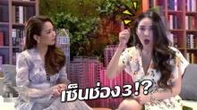 ยังอึ้ง!! แพท ถาม จั๊กจั่น หลังออกจากช่อง7 แล้ว มีโอกาสเซ็นสัญญากับช่อง3 ไหม!?