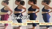 ออกเผยทีเด็ด!! ฮารุ ยามากูชิ ลดน้ำหนักลดทันใจ 4 เดือน ลดไป 20 โล โดยไม่พึ่งยา!