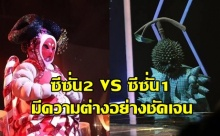 มีความต่างอย่างชัดเจน!! The Mask Singer ซีซั่น 1 VS ซีซั่น 2  เห็นแล้วแอบขำเบาๆ