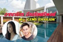 โคตรรวย!! เปิดคฤหาสอาณาจักร Gems Pavilion ครอบครัวไฮโซฟลุค(ว่าที่)หวานใจอั้ม (คลิป)