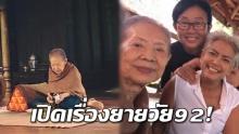 เปิดเรื่องราวสุดซึ้ง!! เมื่อ ยายบรรเจิดศรี วัย 92 ปี กลับมาแสดง สายโลหิต น้ำตาคลอ!!
