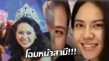 เคยเห็นกันยัง? เผยโฉม คนรู้ใจ น้ำฝน สรวงสุดาอดีตนางสาวไทย หลังบ่มรักกันมากว่า 15 ปี!!