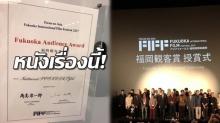 สุดยอด!! หนังดังเรื่องนี้ คว้ารางวัลใหญ่สุดที่เทศกาลหนัง #FIFF ประเทศญี่ปุ่น!!