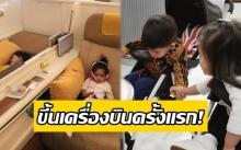 """เมื่อ """"น้องอลิน-อลัน"""" ขึ้นเครื่องบินไปญี่ปุ่นครั้งแรก จะเป็นยังไง? ไปดู!!! (มีคลิป)"""