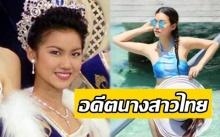 """""""หมิง อริสา"""" อดีตนางสาวไทย ปี 2546 เวลาไม่เคยพรากความสวยไปได้เลย อวดหุ่นเป๊ะในวัย 33"""