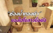 เปิดภาพ ห้องน้ำทองคำ ของไฮโซสาวชื่อดังของเมืองไทย อะไรจะปานนั้น รวยจนไม่มีที่เก็บสมบัติ