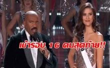 คนไทยได้เฮ!! 'มารีญา พูลเลิศลาภ' สวยสง่า เข้ารอบ 16 คนแล้ว ลุ้นมิสยูนิเวิร์ส 2017(คลิป)
