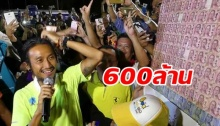 ยอดบริจาคทะลุ 600 ล้านแล้ว!! ตูน บอดี้สแลม และทีมงานก้าวคนละก้าว วิ่งเข้าพื้นที่ปทุมธานี
