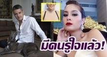 คดีพลิกแรง!! พี่เจมส์ ที่ปรึกษา ขวัญ แท้จริงมีสาวรู้ใจแล้ว เป็นคนไทยด้วย!