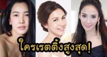 รู้หรือไม่?! นางเอกดาวค้างฟ้าคนไหน มีเรตติ้งสูงที่สุดในเมืองไทย!