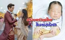 ครอบครัวอบอุ่นของหนุ่มแอมป์ กับชุดไทยที่ร่วมงานอุ่นไอรักคลายความหนาว !!