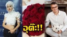 อุ๊ป!! ขวัญ ว่าไง มิสเตอร์เจ ที่ให้ดอกกุหลาบวาเลนไทน์ คือท่านลอร์ดเจมส์หรือไม่?