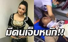 เจ็บหนัก!! บิว กัลยาณี ประสบอุบัติเหตุกลางดึก หามส่งโรงพยาบาลด่วน!!