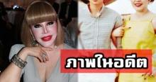 ไม่มีใครเคยเห็นมาก่อน! เปิดภาพในอดีต คุณสุมณี ก่อนจะมาเป็น ตุ๊กตาบาร์บี้เมืองไทย