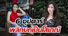 เปิด 6 ซุปตาร์หญิงของเมืองไทย ที่ยอมทุ่มสุดตัว! รับบท โสเภณี จนโด่งดังเป็นพลุแตก!