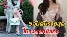 เผย 5 นางเอกไทย ที่รวยที่สุด ในวงการบันเทิง ไม่ต้องสืบแต่ละคนรวยเวอร์วังอลังการ!!
