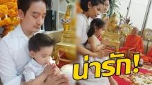 หมอโอ๊ค ทำบุญขึ้นบ้านใหม่ตามแบบประเพณีไทย ลูกๆนั่งพนมมือฟังพระสวดอย่างน่าเอ็นดู