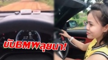 ลำไย ดีใจขับรถได้แล้ว ซิ่ง BMW ลุยนา ร้อยเอ็ดบ้านเกิด โชว์สเต็ปเมื่อเจอผู้บ่าว