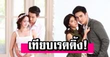 เทียบชัดๆเรตติ้งละครดัง! เกมเสน่หา VS ดอกหญ้าในพายุ คนไทยชอบเรื่องไหนที่สุด?