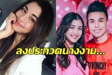 แฟนชัปปุยส์ ลงสมัคร มิสไทยแลนด์เวิร์ล 2018
