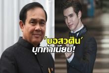 เดินหน้าประเทศไทยเรตติ้งกระฉูด!!บอสวศิน ลัดคิวเป็นพิธีกร!!