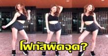 """""""หญิงแย้"""" โชว์สเต็ปเต้นเพลง Oh Nanana สุดเซ็กซี่ แต่ชาวเน็ตดันโฟกัสผิดจุดแร๊ง!!? (มีคลิป)"""