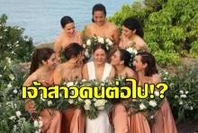 วุ้นเส้น เปิดตัวไฮโซนัย ในงานแต่งเจนี่ เสียงเชียร์สนั่นแต่งเลยๆ!(คลิป)