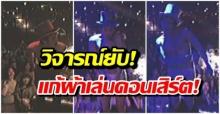 แฟนเพลงวิจารณ์ยับ นักร้องหนุ่มชื่อดังของไทย มันส์เกินเหตุ แก้ผ้าเล่นคอนเสิร์ต?!