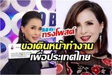 ทูลกระหม่อมฯ ทรงโพสต์ เสด็จเบอร์ลิน ขอเดินหน้าทำงาน เพื่อประเทศไทย
