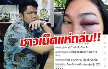 ชาวเน็ตแห่ถล่มไอจี เบน ชลาทิศ หลังเป็นข่าวต่อยแฟนคลับสาวตาปิด!!