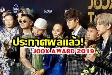 """ประกาศผลแล้ว! """"JOOX Thailand Music Awards 2019"""" บอกเลยผลรางวัลเป็นไปตามคาด"""