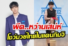 พีค กองทัพ หว่านเสน่ห์...โชว์มวยไทยในรายการ PRODUCEX101 !!