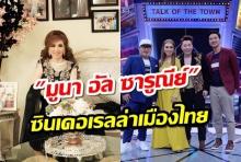 มูนา ซินเดอเรลล่าเมืองไทย เผยทุกเรื่องสุดหรูเวอร์วังที่ดูไบ สามีให้ใช้เดือนละ 10 ล้าน