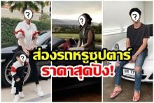 ส่องรถหรูซุปตาร์เมืองไทย แต่ละคันสวยปังไม่ธรรมดาจริงๆ