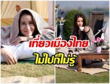 สุดประทับใจ! เเอน ทองประสม โพสต์ชมคนไทย ที่ท่องเที่ยวเมืองไทยไม่เเพ้ใครในโลก