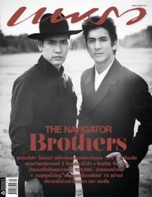 ติ๊ก-ตั้นTHE NAVIGATOR Brothers จาก แพรว