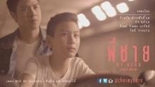 ย้อนดูหนังไทย ที่เข้าชิงออสการ์ 5 ปีที่ผ่านมา -เรื่องที่เข้าชิงปีนี้