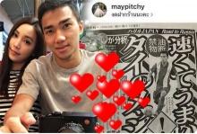 ไอ้ห้อยของข้า...เมย์ ปลื้ม แฟนดังไกล!!ได้ลงหนังสือพิมพ์ญี่ปุ่น!!