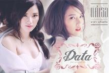 """ดาต้า ดรัลชรัส ปล่อยผลงานเพลงไทยล่าสุด """"แค่เธอ"""""""