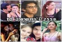 มาแล้ว! 10 ฉายาดารา ปี 2559 จาก สมาคมนักข่าวบันเทิง
