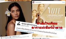 เชียร์รัวๆ! ดาราทั่วไทยแห่โพสต์ IG เชียร์น้ำตาล ตัวแทนสาวไทยไปประกวด Miss Universe