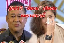 ฟังจากปาก!!! พชร์ ปัดเป่าหูเป็ด เชิญยิ้ม ปลด จียอน แฉเสียคนเพราะคนๆนี้