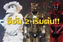 """ซีซั่น 2 เปิดฉาก! มาฟัง """"หน้ากากอีกาขาว-เสือจากัวร์-แมงมุม""""กัน  แต่ละคนเสียงอลังการฟันธงแล้วว่าใคร!!"""